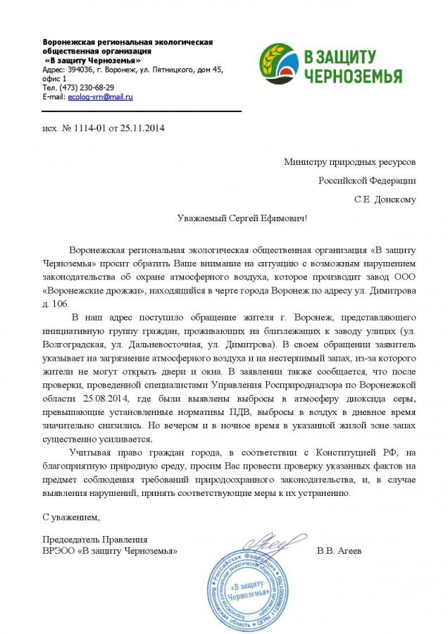 Обращение Дрожжизавод Донскому